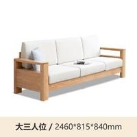 聚划算百亿补贴:源氏木语 Y86H04 小户型实木沙发组合 小四人位 原木色