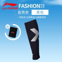 LI-NING 李宁 LQAH598 篮球足跑步骑行护膝