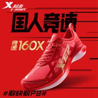 XTEP/特步  980119110557 男女款跑鞋