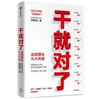 新品发售:《干就对了:业绩增长九大关键》阿里铁军原主帅 俞朝翎 著