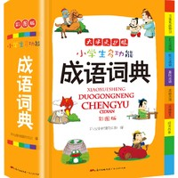 《小学生多功能成语词典》 彩绘版