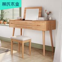 林氏木业北欧简约卧室梳妆台小型全实木化妆台镜子可隐折叠LS175 LS175C1-A1.0m妆台+CR1H-D妆凳