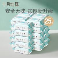 十月结晶婴儿手口湿巾新生儿宝宝专用手口湿巾纸大包装80抽*25包
