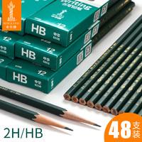中华6008书写铅笔HB,2H铅笔学生书写儿童书写48支装铅笔