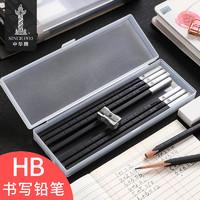 中华503方杆铅笔学生书写HB铅笔办公书写铅笔