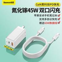 倍思 氮化镓GaN快充充电器 适用45W苹果iphone/type-c 5A/PD快充 华为小米/macbook/XR充电头适配器套装 白