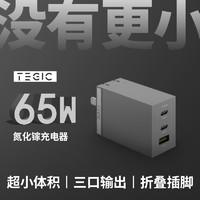 TEGIC氮化镓充电器65W快充头MacBookPro笔记本Surface苹果Mac手机PD多协议USB通用Type-C钾瓦套装多口闪极GaN