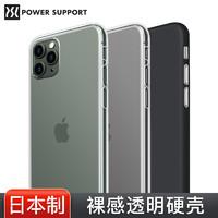 日本PowerSupport苹果11手机壳透明iphone11promax手机壳原装进口AirJacket超薄适用11pro磨砂手机壳硬壳