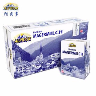 阿贝多 奥地利原装 进口牛奶 脱脂纯牛奶 200ml*24盒整箱装 营养高钙