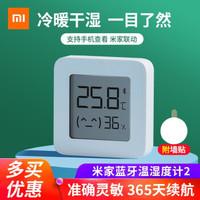 小米(MI) 米家蓝牙温湿度计2米家蓝牙温湿度计2