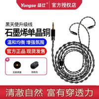 扬仕 石墨烯单晶铜耳机升级线 ie40pro ie80s mmcx 0.78 2.5 4.4平衡线 4股--3.5立体声 MMCX系列