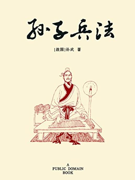 《孙子兵法》Kindle电子书