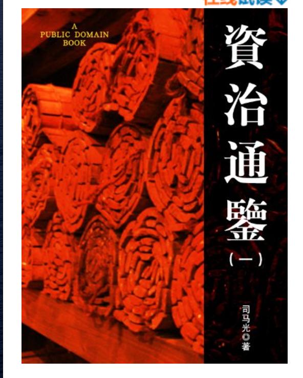 《资治通鉴》 Kindle 电子书