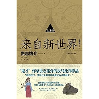 《来自新世界》(全2册)Kindle版