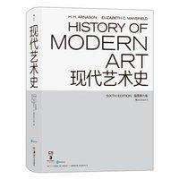 《现代艺术史》(插图第六版)后浪