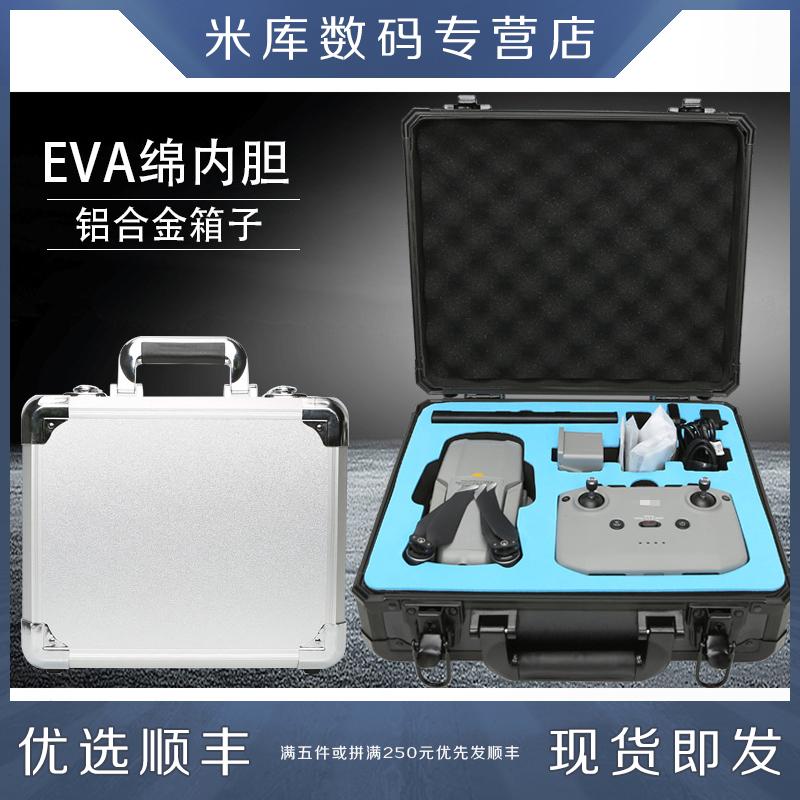 御air2套裝手提保護箱包mavic無人機防水收納箱鋁合金配件適用于DJI大疆