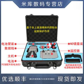 御air2套装手提保护箱包mavic无人机防水收纳箱铝合金配件适用于DJI大疆