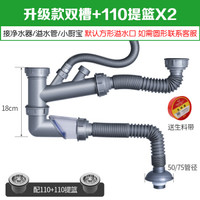 潜水艇厨房水槽双洗菜盆下水管配件 升级款-双槽下水管+110提笼2个 *2件