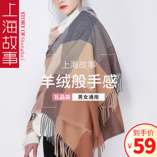 shanghai story 上海故事 披巾格子围巾两用女冬季披风仿羊毛羊绒披肩外搭秋季斗篷
