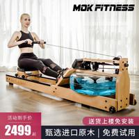 MOK摩刻家用水阻划船机 双轨划船机 M16