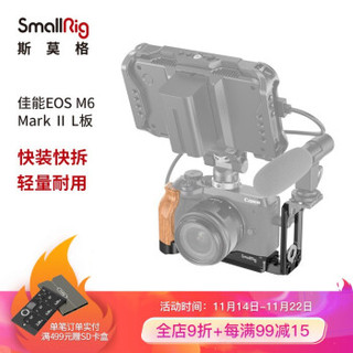 SmallRig斯莫格 佳能EOS M6 Mark II L板单反相机快装板配件 2516