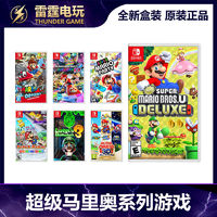 Nintendo 任天堂 马里奥奥德赛 NS游戏卡带(需用黑卡)