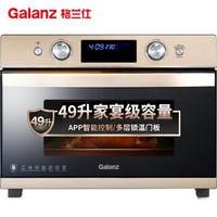 格兰仕(Galanz)家用电器商用全功能电器专业大容量高端光波电烤箱 烤鸡发酵烘焙多功能KG20E49EQ-K1S