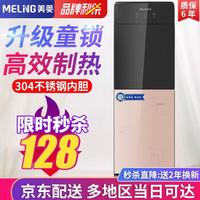 美菱(MeiLing) 饮水机立式家用温热型/冷热型 美菱超级品牌秒杀晒图奖10元
