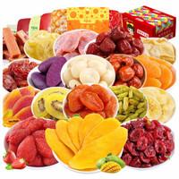 百草味 水果干大礼包芒果干果脯混合装零食干果蜜饯果干女生儿童美食小吃一整箱休闲食品好吃的送女友果铺 二十二款组合