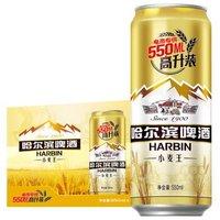 哈尔滨 小麦王啤酒 550ml*20听 整箱装