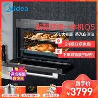 美的(Midea)BS5055W Q5嵌入式 蒸汽烤箱家用 电烤箱电蒸炉家用电蒸箱电烤箱一体机 二合一珐琅腔体
