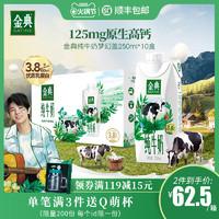 伊利金典纯牛奶梦幻盖250ml成人学生儿童全脂高钙早餐奶