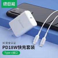 LIano 绿巨能 PD18W快充充电器套装type-c接口 支持QC3.0/FCP快充充电头