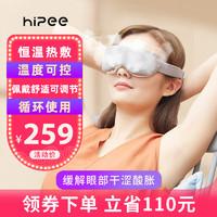 hipee蒸汽眼罩热敷加热缓解眼部疲劳睡眠黑眼圈u充电式护眼睛罩