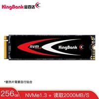 金百达(KINGBANK) 256GB SSD固态硬盘 M.2接口(NVMe协议) KP230系列