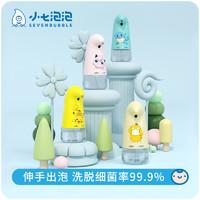 小七泡泡自动洗手液机皮卡丘宝可梦联名款家用儿童智能感应出沫
