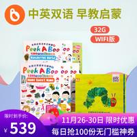 小彼恩毛毛虫点读笔wifi版32G+单词大书幼儿童英语启蒙早教学习机