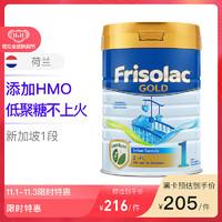 Friso 美素佳儿 新加坡金装婴儿配方奶粉 1段(0-6个月) 900g