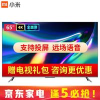 小米(MI)电视Redmi X65英寸全面屏电视