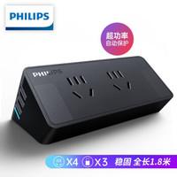 飞利浦(PHILIPS)魔方USB智能防过载插座 3USB+4孔位 2.4A快充 1.8米黑色 插线板/插排/排插/接线板/拖线板
