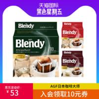 AGF Blendy日本挂耳咖啡滤袋进口现磨咖啡粉手冲咖啡无糖纯黑咖啡 *6件