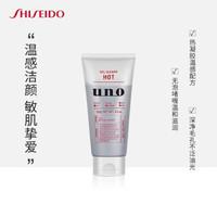 日本进口 资生堂Shiseido UNO吾诺温感洁面啫喱130g/支 温和亲肤保湿滋养不干涩无泡沫洗面奶 进口超市