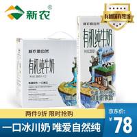 新农爱自然有机纯牛奶200ml*12盒整箱礼盒装新疆冰川牧场全脂牛奶 *2件