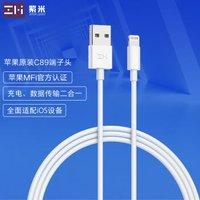 ZMI 紫米 苹果 MFi认证快充数据线 USB-A to Lightning