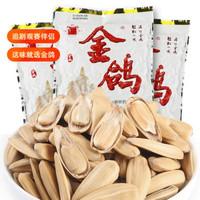 金鸽多味瓜子 休闲零食坚果炒货 葵花籽260g*3包