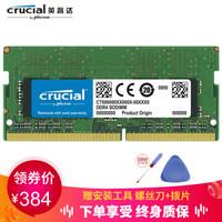 Crucial 英睿达镁光 4G 8G 16G DDR4 2400 2666 3200笔记本内存条 笔记本16G DDR4 2666