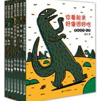 《宫西达也恐龙系列》 全套7册