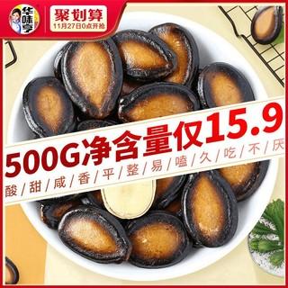 华味亨话梅味西瓜子250g*4袋 炒货小吃办公室休闲零食食品黑瓜子(话梅味西瓜子250g*2)