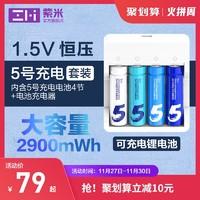好物评测 篇七十五:千次循环使用,ZMI可充电锂电池套装,够用一辈子吗?