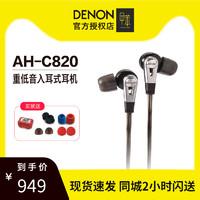甲苯 Denon/天龙 AHC820 C820 双动圈入耳式HIFI发烧重低音耳机N3
